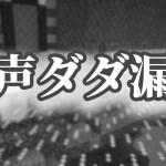 【マインクラフト】音声ダダ漏れ案件勃発!:まぐにぃのマイクラマルチ#番外編[ゲーム実況byまぐにぃゲーム実況本館]