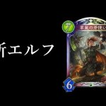 【シャドウバース】エルフ新レジェンド「翠嵐の斧使い」が強い。【Shadowverse】[ゲーム実況byあぽろ.G]