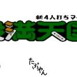 #5 役満天国 ワールドツアー ファミコン 【たぶやん】[ゲーム実況byたぶやんのレトロゲーム実況]