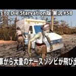 救急車から大量のナースゾンビが飛び出した #58【 7Days to Die Starvation版 実況 アフロマスク 】[ゲーム実況byアフロマスク]