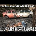 未知のエリアを探索中に不可思議な現象を発見 #60【 7Days to Die Starvation版 実況 アフロマスク 】[ゲーム実況byアフロマスク]
