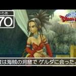 #70【ドラクエ8】PS2版でまったり大冒険【女性実況】[ゲーム実況byみぃちゃんのゲーム実況ちゃんねる。]