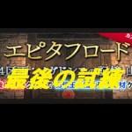 【DDON_フレ&ポーンと共に】シーズン3.2「最後の試練」初見プレイ![ゲーム実況byササクレのゲーム実況・無実況]