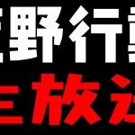 【荒野行動】アプデでFPSモード&超難易度狙撃大戦闘実装!チャンネル登録で名前が出るよ!【knives out実況】[ゲーム実況by[FPS] ダウンの実況ch]
