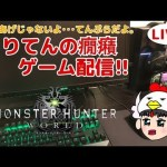 [マム・タロト]モンスターハンターワールド【MONSTER HUNTER WORLD】[ゲーム実況byとりてん]