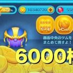 ツムツム サノス sl6 5→4コイン 6000枚[ゲーム実況byツムch akn.]