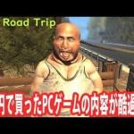 【The Road Trip】500円で買ったPCゲームの内容が酷過ぎた【アフロマスク】[ゲーム実況byアフロマスク]