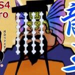 #24【PS4 Pro】龍王登場!そして物語は大神きってのトラウマシナリオに…?「大神 絶景版(HDリマスター)」ちょっとおもしろい実況プレイ[ゲーム実況byBelle]