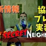 【ハローネイバー】最新作 まさかの協力プレイ実装? Secret Neighbor 最新情報【 ゲーム実況】hello neighbor[ゲーム実況by島津の鉄砲兵]
