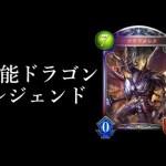 【シャドウバース】ドラゴンの万能新レジェンド「アドラメレク」登場!【Shadowverse】[ゲーム実況byあぽろ.G]