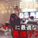 【新居部屋紹介】ゲーマー御用達の最強デスクきたww【FlexiSpot】[ゲーム実況byらいりー【実況】]