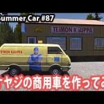 店オヤジの商用車を作ってみた #87【 My Summer Car 実況 アフロマスク 】[ゲーム実況byアフロマスク]
