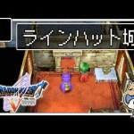 #9【ドラクエ5】はじめてのドラゴンクエストⅤ実況プレイ【PS2版】[ゲーム実況byるな坊]