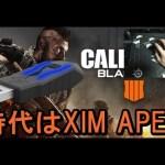【BO3手元】XIM APEXで狩り放題BO3は超楽しいww[ゲーム実況byらいりー【実況】]