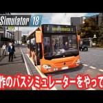 【Bus Simulator 18】最新作のバスシミュレーターをやってみた 【アフロマスク】[ゲーム実況byアフロマスク]