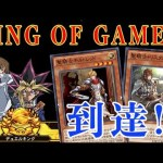 【今月のデュエルキングの紹介!!】【KING OF GAMES】【遊戯王デュエルリンクス】【Yu-Gi-Oh!! Duel Links】[ゲーム実況by遊戯王日本代表]