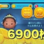ツムツム ティアナ sl6 5→4コイン 6900枚[ゲーム実況byツムch akn.]