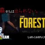 【ホラー】弟者,兄者,おついちの「THE FOREST」【2BRO.】[ゲーム実況by兄者弟者]