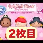 【ツムツム YouTubelive】ステッカーブック2枚目[ゲーム実況byツムch akn.]
