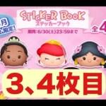 【ツムツム YouTubelive】ステッカーブック3、4枚目[ゲーム実況byツムch akn.]