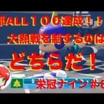 パワプロ2018 栄冠ナイン#87 矢部ついにALL100達成!!そして大熱戦を制するのはどちらだ!? べたまったり実況[ゲーム実況byNemogamevideo]