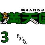#23 役満天国 ワールドツアー ファミコン 【たぶやん】[ゲーム実況byたぶやんのレトロゲーム実況]