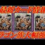 遊戯王デュエルリンクス 最新ランク戦報酬カード情報!!キングドラグーンがマジ優秀!!Yu-Gi-Oh! Duel Links[ゲーム実況byふっちょのゲーム日記]