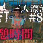 【ラフト】「休憩時間」いかだマイクラ漂流記 #8【Raft】【じゃじゃまぐつち】[ゲーム実況byまぐにぃゲーム実況本館]