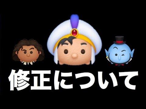 【ツムツム】アリ王子の修正について[ゲーム実況byツムch akn.]