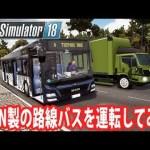 【Bus Simulator 18】MAN製の路線バスを運転してみた 【アフロマスク】[ゲーム実況byアフロマスク]