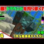 【マイクラLIVE】宿敵!ドラウンドを狩りまくれ!の巻【Part14】[ゲーム実況byshow]