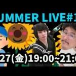 【モンストLIVE配信】SummerLIVE.2018.vol10〜なうしろ11連撃〜【なうしろ】[ゲーム実況byなうしろ]