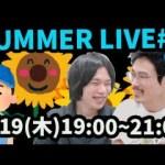 【モンストLIVE配信】SummerLIVE.2018.vol5〜なうしろ11連撃〜【なうしろ】[ゲーム実況byなうしろ]