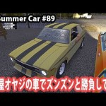 【My Summer Car】修理屋オヤジの車でズンズンと勝負してみた #89【アフロマスク 】[ゲーム実況byアフロマスク]
