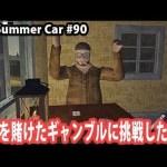 【My Summer Car】人生を賭けたギャンブルに挑戦した結果 #90【アフロマスク 】[ゲーム実況byアフロマスク]