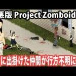 【極悪版 Project Zomboid】探索に出掛けた仲間が行方不明になる #6【アフロマスク】[ゲーム実況byアフロマスク]
