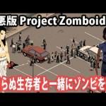 【極悪版 Project Zomboid】見知らぬ生存者と一緒にゾンビを倒す #5【アフロマスク】[ゲーム実況byアフロマスク]