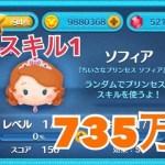 ツムツム ソフィア sl1 735万[ゲーム実況byツムch akn.]