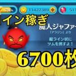 ツムツム 魔人ジャファー sl6 5→4コイン 6700枚[ゲーム実況byツムch akn.]