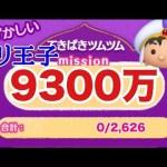 【てきぱきツムツム】アリ王子 sl6 9300万[ゲーム実況byツムch akn.]