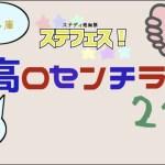 【蒼季×おぼろ】標高0センチラジオ2合目【ご当地自慢&クイズ】[ゲーム実況byaoki]