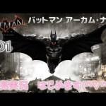 #01【バットマン アーカム・ナイト】究極のBATMAN体験をまったりと【初見実況】[ゲーム実況byみぃちゃんのゲーム実況ちゃんねる。]