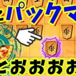 【10秒】サムネパクりました。アユムさんすいません(_ _;)※パックマンは超有力奇襲戦法です!!!【対パックマン】[ゲーム実況by将棋実況チャンネル【クロノ】]