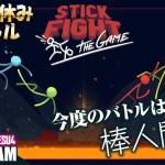 #1【アクション】GESU4の「Stick Fight: The Game」【2BRO.】[ゲーム実況by兄者弟者]
