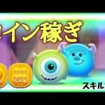 【ツムツム】ハッピーマイクでコイン稼ぎ![ゲーム実況byツムch akn.]