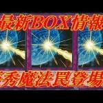 遊戯王デュエルリンクス 最新メインBOX情報!!即戦力級の魔法と罠登場か!?Yu-Gi-Oh! Duel Links[ゲーム実況byふっちょのゲーム日記]