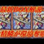 遊戯王デュエルリンクス 【前半】最新メインBOX解説!!注目のマーメイルは環境を奪取するのか?Yu-Gi-Oh! Duel Links[ゲーム実況byふっちょのゲーム日記]