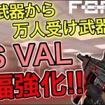 【Bullet Force実況】[悲報]AS VALに大幅強化が入るも、とある武器の完全下位互換になってしまった模様…#257【AS VAL】【バレットフォース】[ゲーム実況by【実況者】 キノ3]