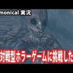 【Daemonical】新作対戦型ホラーゲームに挑戦した結果【アフロマスク】[ゲーム実況byアフロマスク]