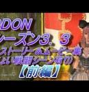 【DDON】シーズン3.3の全ストーリー&ムービー【前編】[ゲーム実況byササクレのゲーム実況・無実況]
